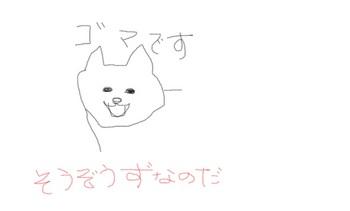 ゴマちゃん.jpg