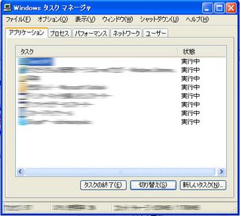 タスクマネージャ のコピー.jpg
