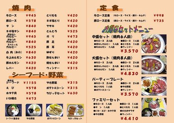 メニュー01 のコピー.jpg