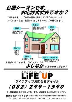 ライフアップ 台風 (2).jpg