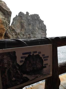 十像岩.jpg