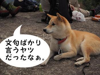 岩谷観音縦走18.JPG