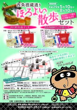 horoyoi-sanpo-set_ページ_1.jpg