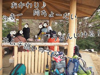 20180304絵下山27JPG.JPG